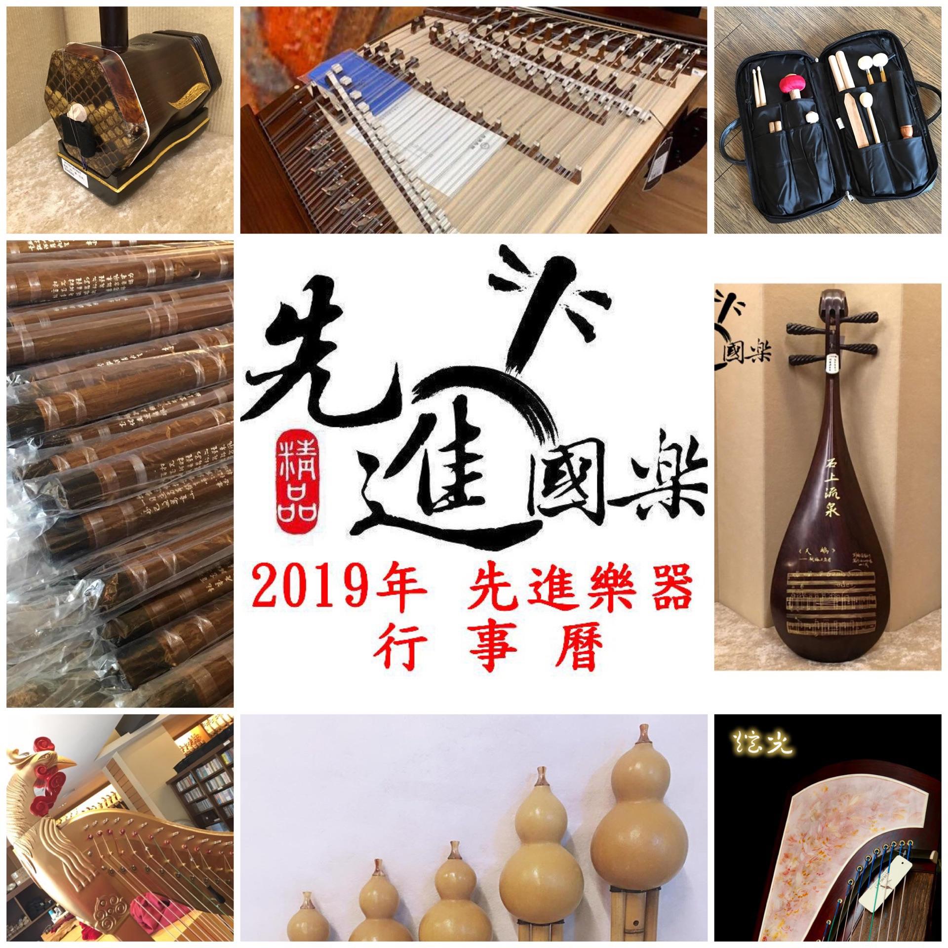 2019 先進樂器 行事曆
