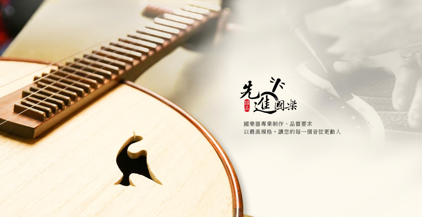 先進樂器全台獨代   箏炫光安古箏  日本 職人手作