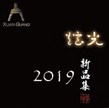 箏炫炫光古箏-2019