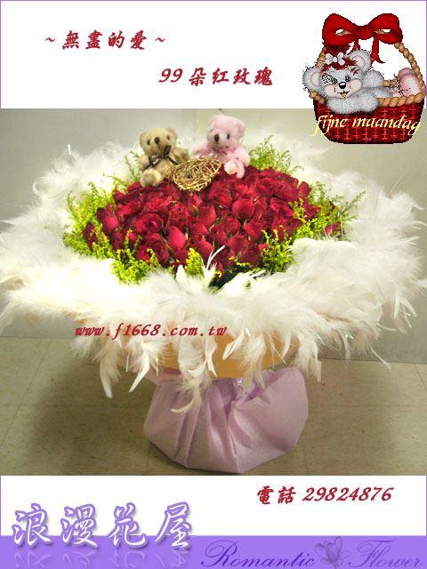 2-3紅玫瑰99朵