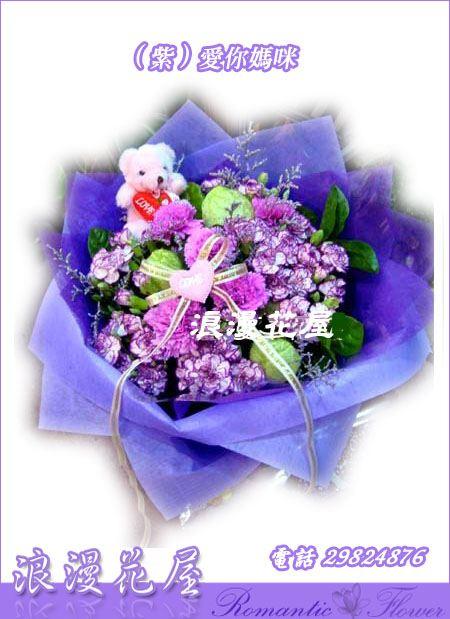 5-21(紫)愛你媽咪