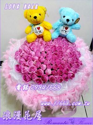 2-53 LOVE熊