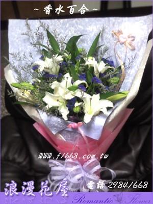 百合花束 A161