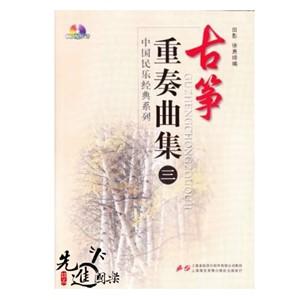 古箏重奏曲集(三)/附CD